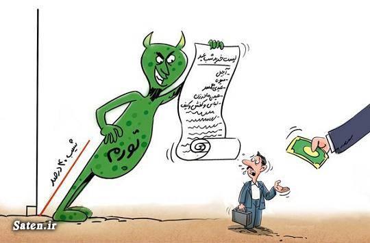 کاریکاتور عیدی کارمندان کاریکاتور حقوق کارمندان کاریکاتور تورم