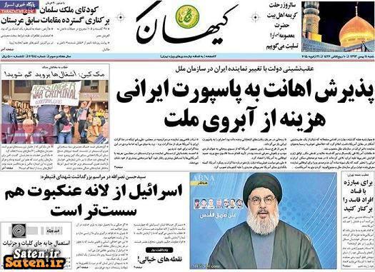 صفحه اول روزنامه ها تیتر روزنامه ها پیشخوان روزنامه اخبار روزنامه ها