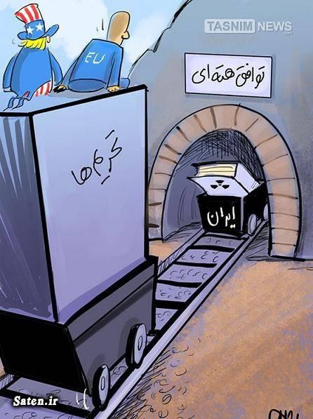 کاریکاتور توافق هسته ای کاریکاتور توافق ژنو کاریکاتور تحریم کاریکاتور آمریکا