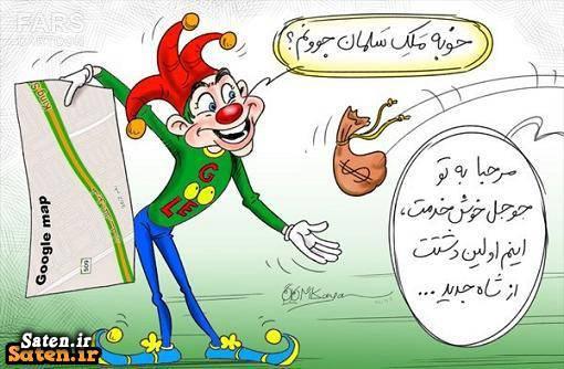 بیعت سریع گوگل با پادشاه جدید عربستان / کاریکاتور