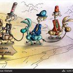 چرخش ترکیه در مقابل سوریه / کاریکاتور