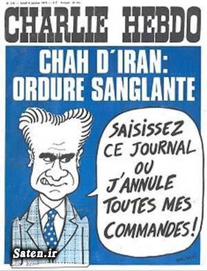 همسر محمدرضا شاه پهلوی کاریکاتور محمد رضا شاه عکس محمد رضا شاه شارلی ابدو Charlie Hebdo