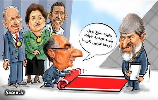 کاریکاتور علی مطهری کاریکاتور صادق زیباکلام کاریکاتور سیاسی کاریکاتور جایزه صلح نوبل جایزه صلح نوبل