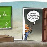 قانونی شدن تنبیه دانش آموزان در مدارس / کاریکاتور
