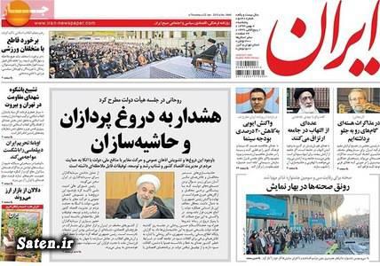 صفحه اول روزنامه ها تیتر روزنامه ها پیشخوان