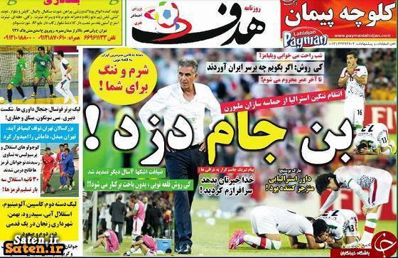 صفحه اول روزنامه ورزشی روزنامه ورزشی تیتر روزنامه ورزشی پیشخوان روزنامه