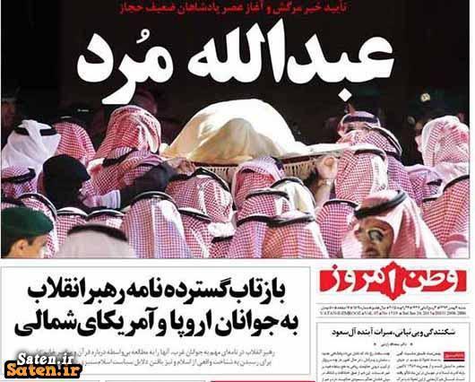 صفحه اول روزنانه صفحه اول روزنامه ها پیشخوان روزنامه پیشخوان