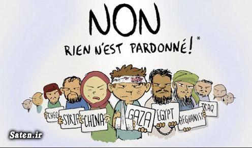 کاف کاف شارلی ابدو Charlie Hebdo