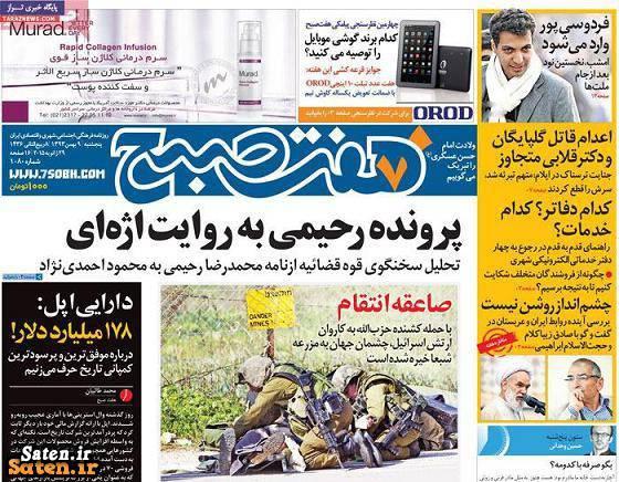 صفحه اول روزنامه ها تیتر روزنامه ها پیشخوان روزنامه اخبار مهم روزنامه ها اخبار روزنامه ها