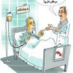 سرطان بدشانسی!/کاریکاتور