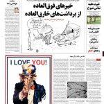 کاریکاتور بحث برانگیز یک روزنامه علیه دولت حسن روحانی + عکس