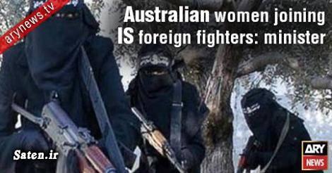 زن داعش زن استرالیایی دختر استرالیایی جهد نکاح جهاد نکاح