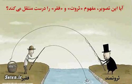 کاریکاتور ثروتمندان ثروتمندان جهان اسامی میلیاردرها اسامی ثروتمندان