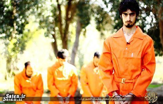 عکس داعش داعش جنایات داعش جلاد داعش اعدام داعش