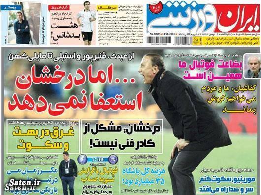 عناوین روزنامه های ورزشی صفحه اول روزنامه های ورزشی روزنامه های ورزشی پیشخوان روزنامه