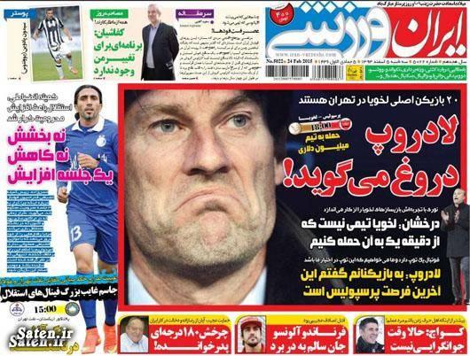 عنوان روزنامه های ورزشی صفحه اول روزنامه های ورزشی تیتر روزنامه های ورزشی پیشخوان روزنامه اخبار مهم روزنامه ها