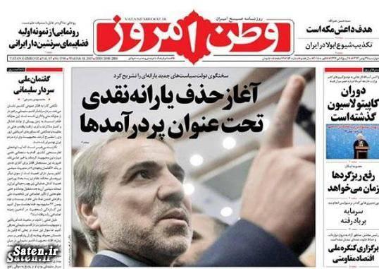 صفحه اول روزنامه ها روزنامه های سیاسی پیشخوان روزنامه اخبار مهم روزنامه ها اخبار روزنامه ها
