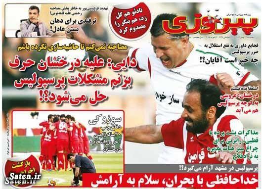 عناوین روزنامه های ورزشی صفحه اول روزنامه های ورزشی روزنامه های ورزشی تیتر روزنامه های ورزشی اخبار ورزشی