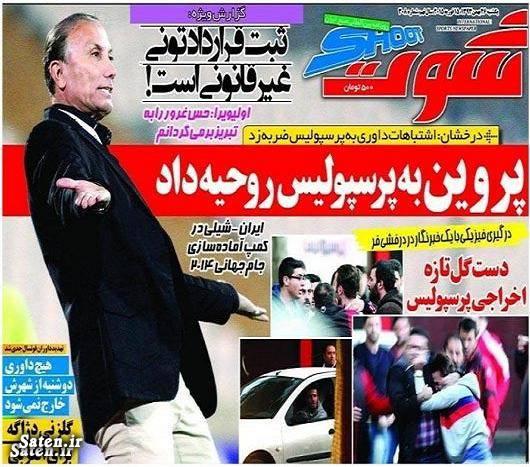 عناوین روزنامه های ورزشی صفحه اول روزنامه های ورزشی روزنامه های ورزشی روزنامه های صبح امروز تیتر روزنامه های ورزشی پیشخوان روزنامه