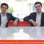 مصاحبه با دو برادر میلیاردری که (دیجی کالا) را راهاندازی کردند ، میخواهیم آمازون ایران باشیم + عکس