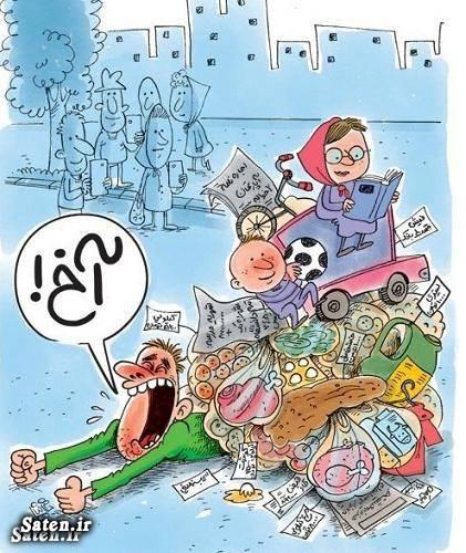 کاریکاتور تورم کاریکاتور اجتماعی