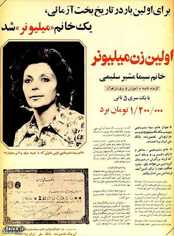 سیما مشیر سلیمی زن میلیونر ایرانی زن پولدار ایرانی بلیط بخت آزمایی