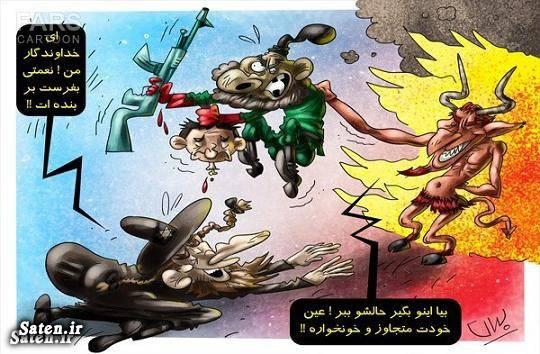 کاریکاتور داعش کاریکاتور اسرائیل خاخام اسرائیلی