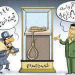 خریداران طناب دار صدام! / کاریکاتور