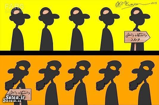 کاریکاتور داعش جنایات داعش اخبار داعش