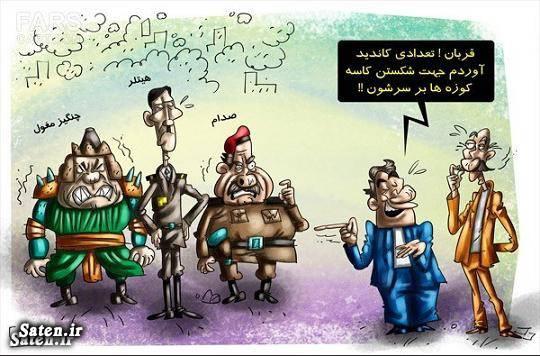 کاریکاتور معصومه ابتکار کاریکاتور محیط زیست سوابق معصومه ابتکار سوابق اسماعیل کهرم