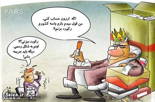 کاریکاتور قاچاق سوابق عابد فتاحی