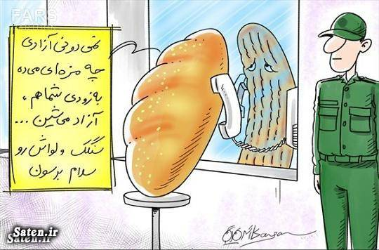 کاریکاتور گرانی کاریکاتور قیمت نان کاریکاتور تنظیم بازار کاریکاتور افزایش قیمت