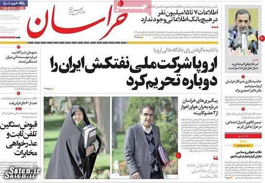عنوان روزنامه های کشور صفحه اول روزنامه ها روزنامه های صبح امروز روزنامه های سیاسی پیشخوان روزنامه