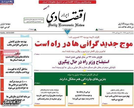عناوین روزنامه های اقتصادی صفحه اول روزنامه های اقتصادی روزنامه های صبح امروز تیتر اول روزنامه های اقتصادی پیشخوان روزنامه اخبار روزنامه های اقتصادی