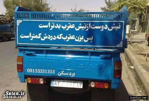 نوشته های پشت ماشین نوشته پشت وانتی نوشته پشت کامیونی