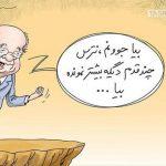 ایران باید گامهای بیشتری بردارد / کاریکاتور