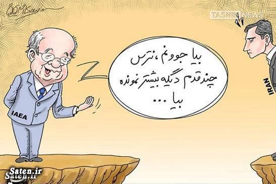 کاریکاتور توافق هسته ای کاریکاتور توافق ژنو