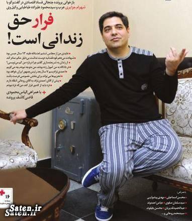 خریداران پرسپولیس ثروت شهرام جزایری بیوگرافی شهرام جزایری اخبار پرسپولیس