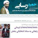 بابک زنجانی به چه کسی کمک ۵ میلیاردی کرد؟