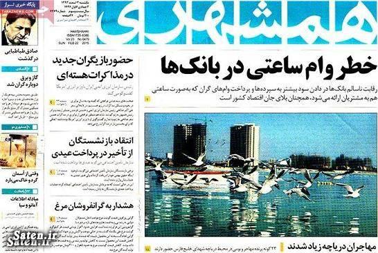 عنوان روزنامه های کشور روزنامه های سیاسی پیشخوان روزنامه اخبار مهم روزنامه ها