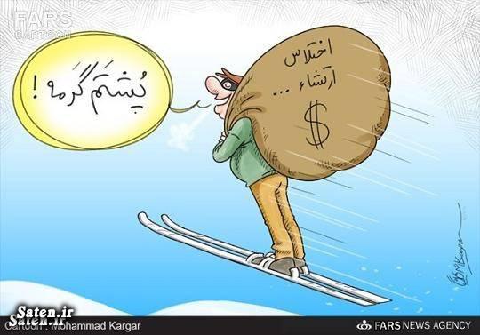 کاریکاتور دزدی کاریکاتور اختلاس آموزش اختلاس
