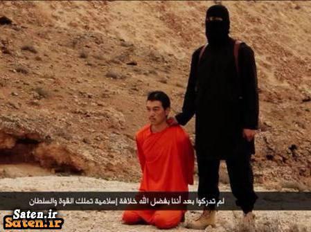 گروگان ژاپنی فیلم اعدام عکس اعدام جنایات داعش اخبار داعش