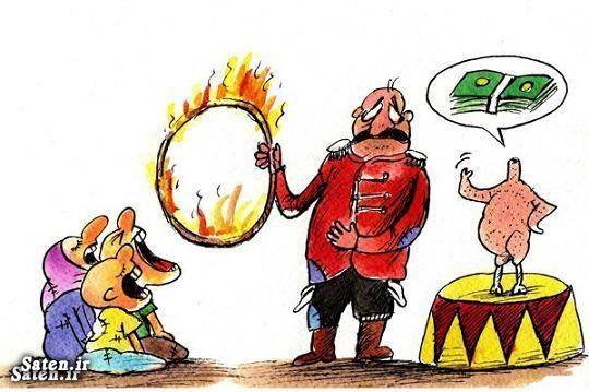 کاریکاتور مرغ کاریکاتور تورم کاریکاتور افزایش قیمت قیمت مرغ