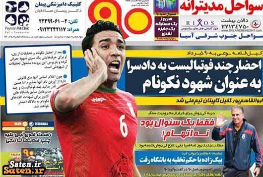 صفحه اول روزنامه ورزشی صفحه اول روزنامه های ورزشی صفحه اول روزنامه ها تیتر روزنامه ورزشی پیشخوان روزنامه