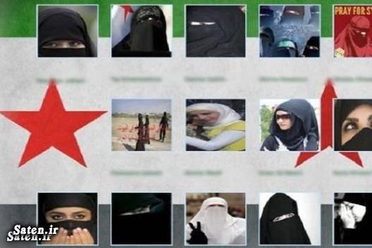 زین زیبا زنان زیبا زن داعش