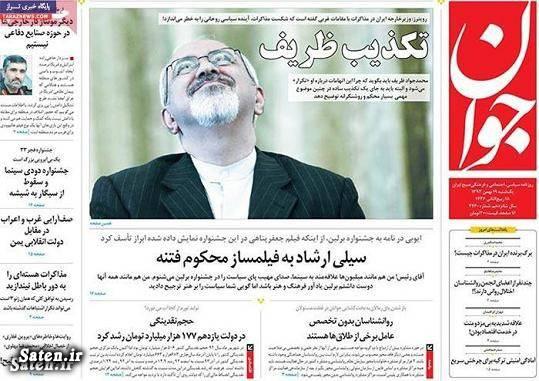 عنوان روزنامه های کشور صفحه اول روزنامه ها روزنامه های سیاسی پیشخوان روزنامه