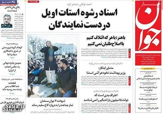 صفحه اول روزنامه ها روزنامه های صبح امروز روزنامه های سیاسی تیتر روزنامه ها پیشخوان روزنامه