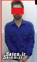 کلاهبردار حرفه ای شاه دزد اخبار سرقت اخبار دزدی