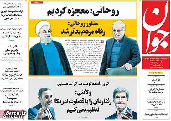 صفحه اول روزنامه ها روزنامه های سیاسی پیشخوان روزنامه اخبار مهم روزنامه ها