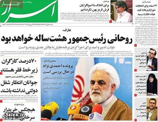 عنوان روزنامه های کشور روزنامه های کشور روزنامه های صبح امروز روزنامه های سیاسی پیشخوان روزنامه
